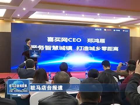 驻马店(平舆)双创 阳光村务平台正式上线