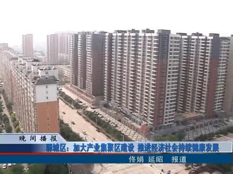 驿城区:加大产业集聚区建设 推进经济社会持续健康发展