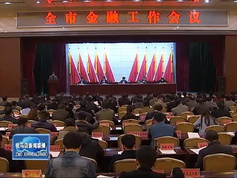 全市金融工作会议召开 陈星出席会议并讲话