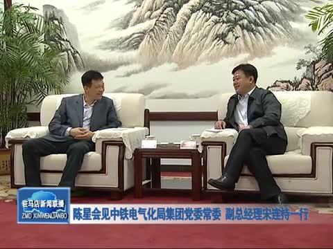 陈星会见中铁电气化局集团党委常委 副总经理宋连持一行