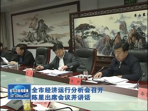 全市经济运行分析会召开 陈星出席会议