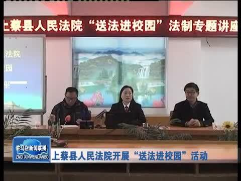 """上蔡县人民法院开展""""送法进校园""""活动"""