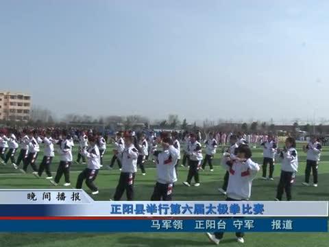 正阳县举行第六届太极拳比赛