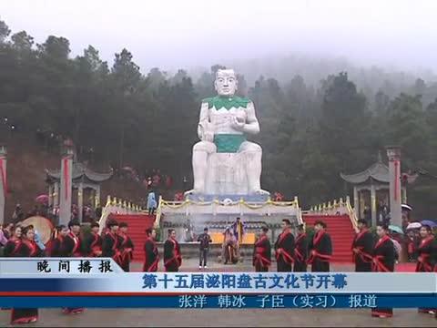 第十五届 泌阳盘古文化节开幕