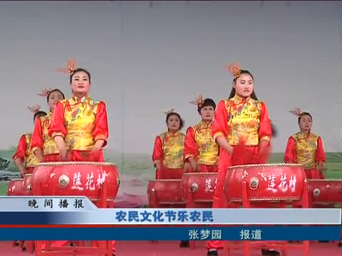 农民文化节乐农民
