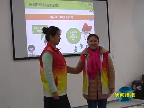 天中义工联合会:让防性侵知识普及到每个女童