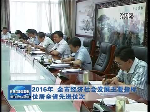 2016年 全市经济社会发展主要指标位居全省先进位次