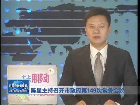 陈星主持召开市政府第149次常务会议