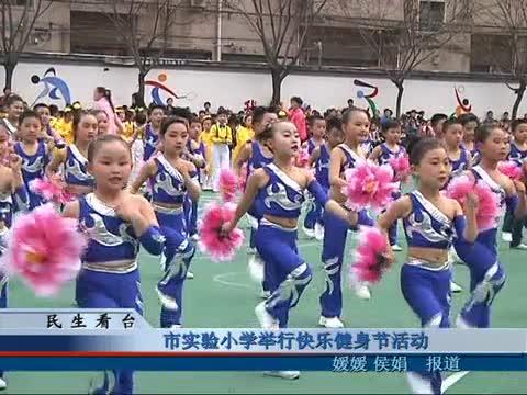 市实验小学举行快乐健身节活动