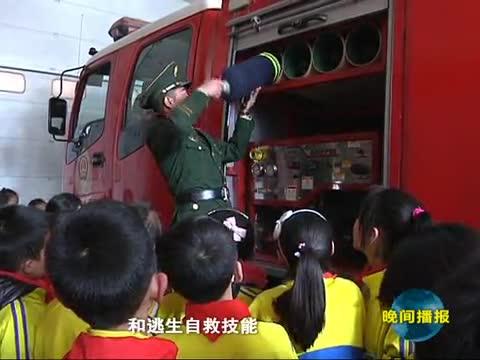 零距离学习消防知识
