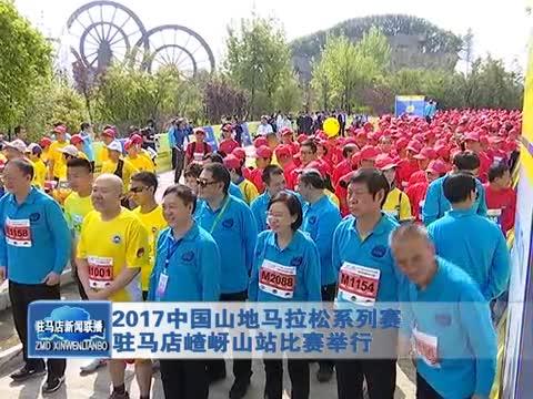 2017中国山地马拉松系列赛嵖岈山站比赛举行