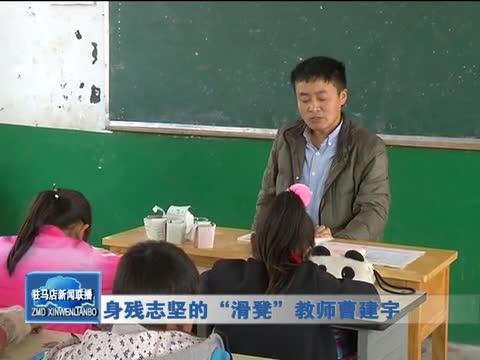 """身残志坚的""""滑凳""""教师曹建宇"""
