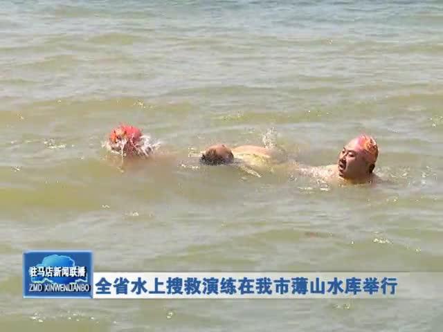 全省水上搜救演练在我市薄山水库举行