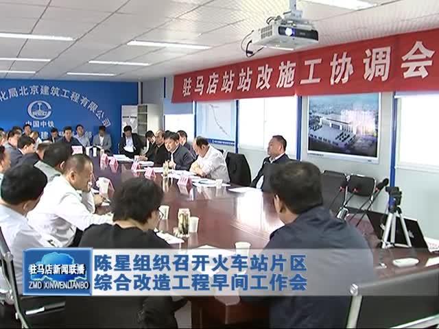 陈星组织召开火车站片区综合改造工程工作会
