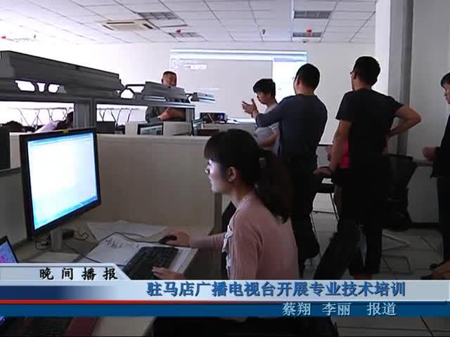 驻马店广播电视台开展专业技术培训