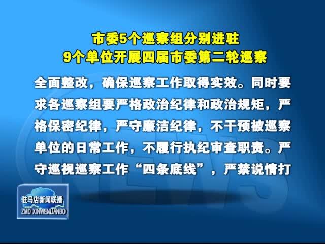 市委五个巡察组分别进驻9个单位开展巡察