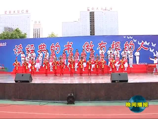 """""""中华优秀传统文化领读计划""""驻马店启动仪式举行"""