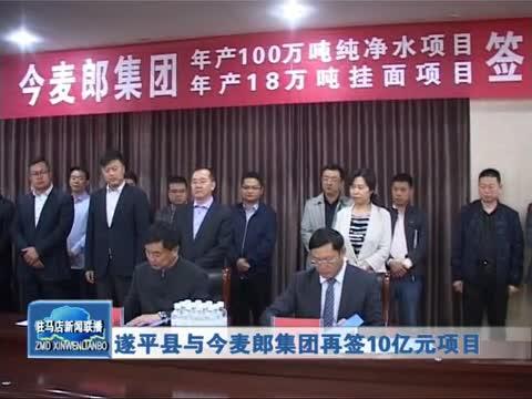 遂平县与今麦郎集团再签10亿元项目
