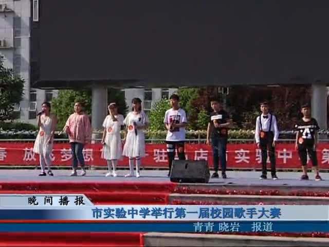 市实验中学举行第一届校园歌手大赛