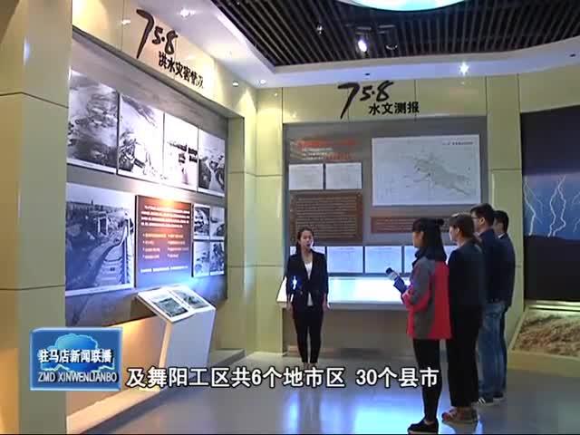 驻马店市75.8防洪教育基地:铭记历史 警示后人