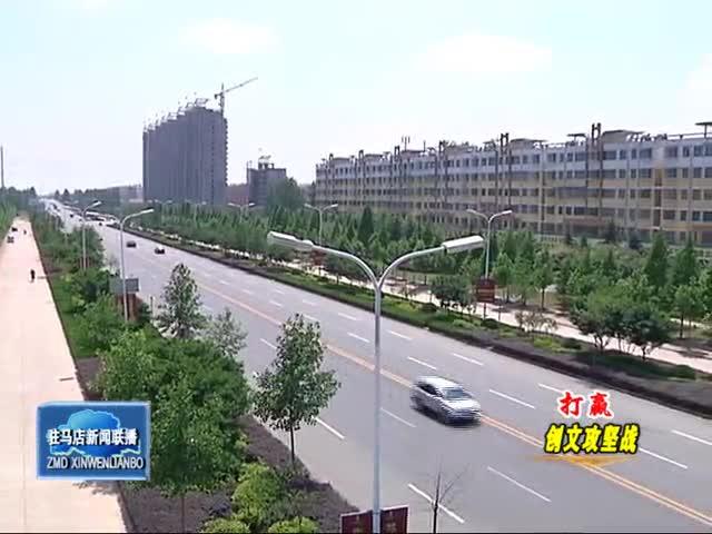 强化城市基础设施建设 市民安享文明创建成果