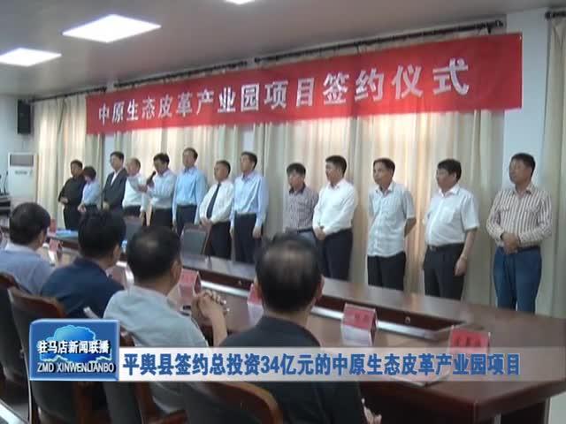 平舆县签约总投资34亿元的中原生态皮革产业园项目