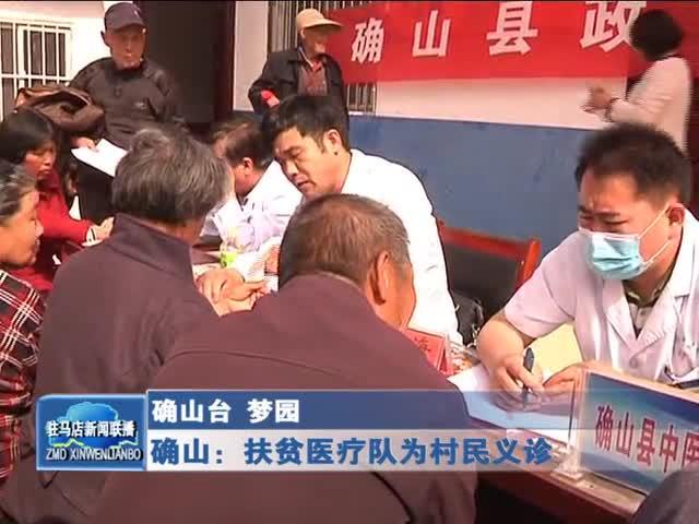 确山:扶贫医疗队为村民义诊