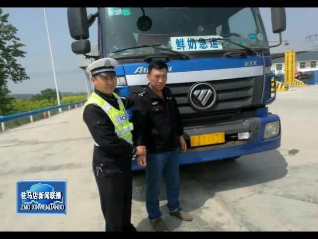 假警察碰到真警察 李鬼遇到了李逵