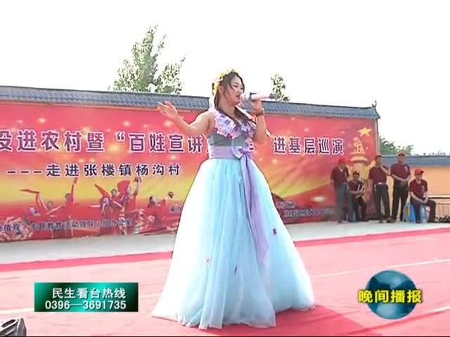 """汝南县""""百姓宣传直通车""""进基层巡演活动启动"""
