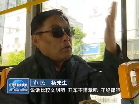市公交公司:提高文明服务 共创文明城市
