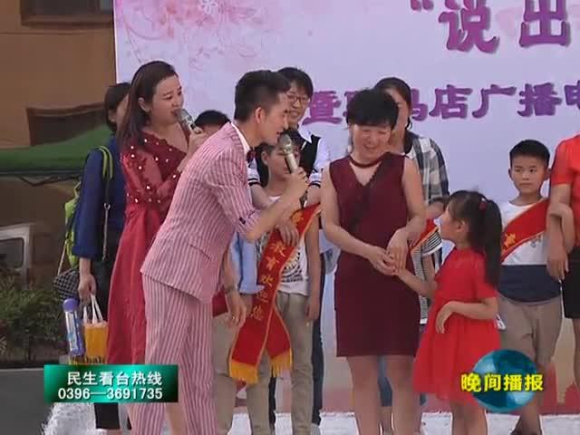 驻马店广播电视台举办母亲节听友见面会