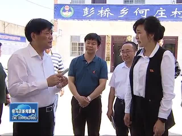 余学友到正阳县调研脱贫攻坚工作