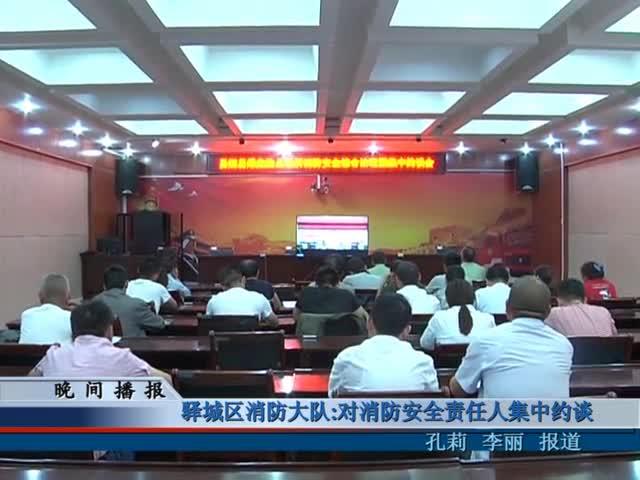 驿城区消防大队:对消防安全责任人集中约谈