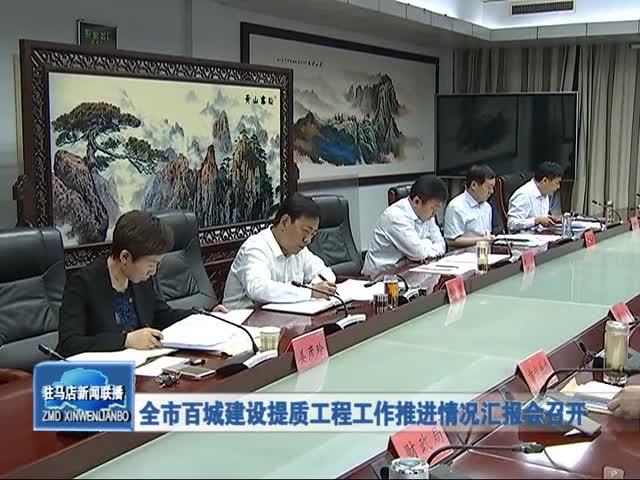 广东省政协考察团来我市考察交流