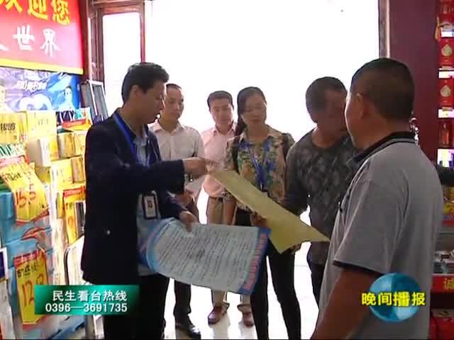 驿城区水屯镇开展食品安全大检查