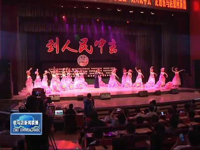 省文联艺术志愿服务团走进驻马店演出