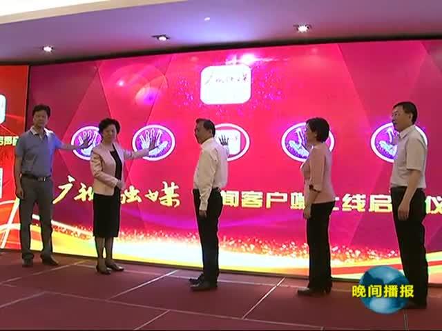驻马店广视融媒新闻客户端上线