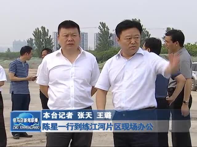 陈星一行到练江河片区现场办公