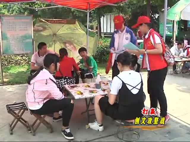 驻马店高中:学生志愿者创文在行动