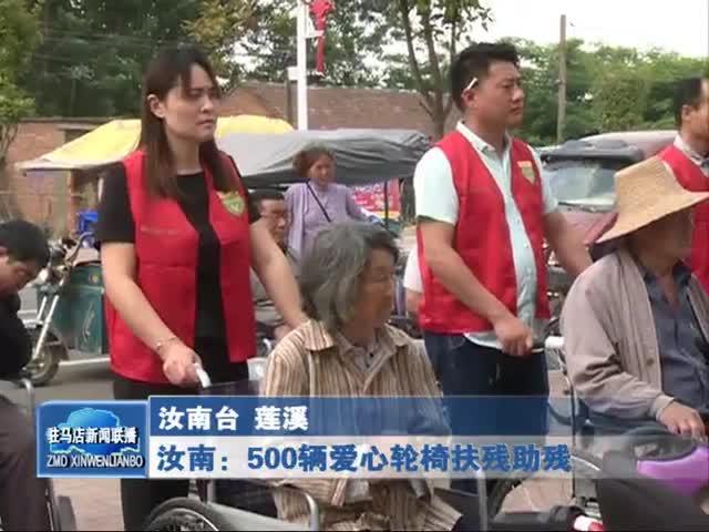 汝南:500辆爱心轮椅扶残助残
