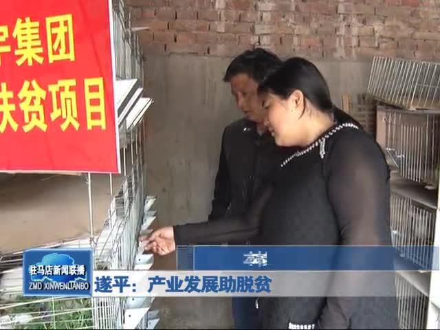 遂平:产业发展助脱贫