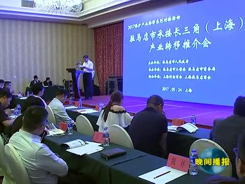 我市组团参加2017豫泸产业合作对接活动