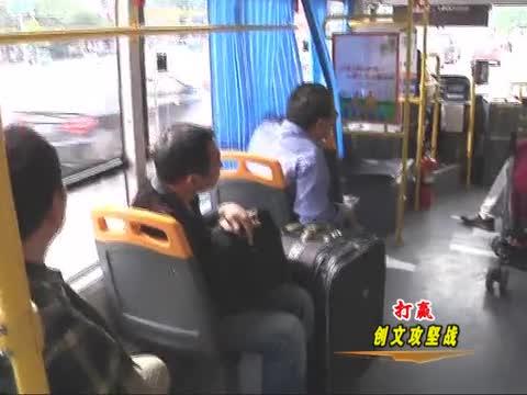 位银珂:公交车上的创文标兵