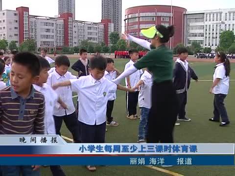 小学生每周至少上三课时体育课