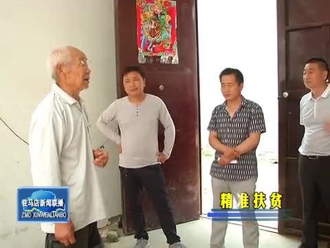 正阳县打牢精准扶贫基础