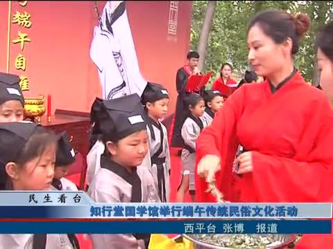 知行堂国学馆举行端午传统民俗文化活动
