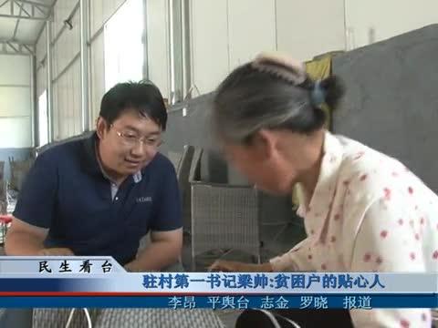 驻村第一书记梁帅:贫困户的贴心人