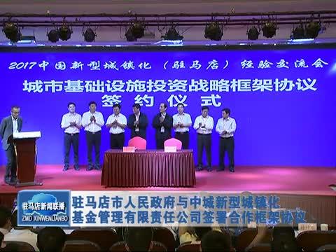 驻马店市人民政府与中城新型城镇化基金管理公司签署合作协议