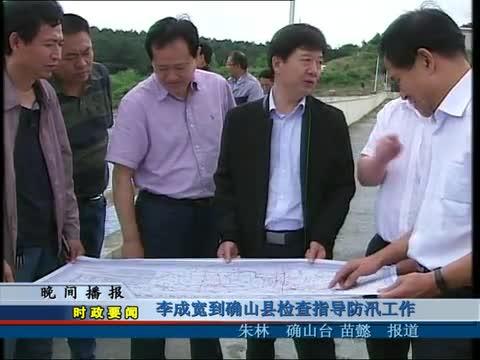 李成宽到确山县检查指导防汛工作