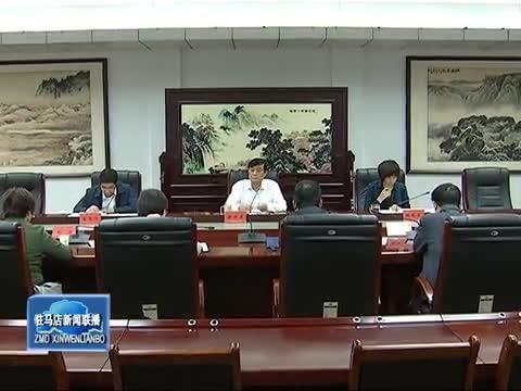 市委召开民主协商会
